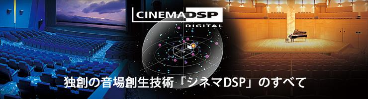 シネマDSP スペシャルサイト