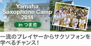 Yamaha Saxophone Camp 2014 in つま恋