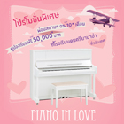 Piano in Love