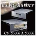 CD-S3000/A-S2000スペシャルサイト