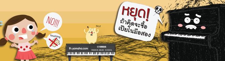 หยุด! ถ้าคิดจะซื้อเปียโนมือสอง