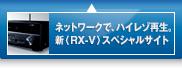 RX-Vシリーズスペシャルサイト