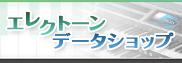 エレクトーンデータショップ(サイドバナー)