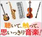 楽器体験イベント