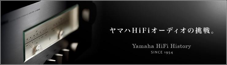 Yamaha HiFi History スペシャルサイト