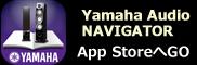 Yamaha Audio NAVIGATOR App StoreへGO
