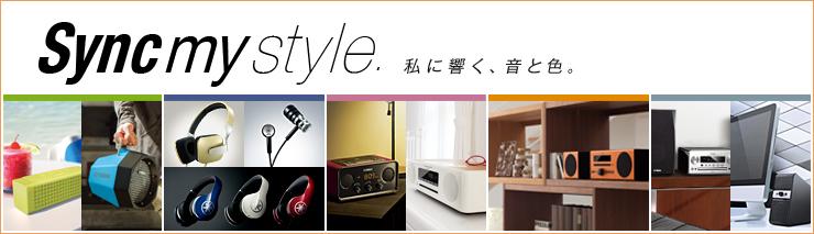 Sync my style.私スタイルで暮らしに飾る。iPhone/iPod対応オーディオ