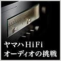 Yamaha HiFi Historyスペシャルサイト