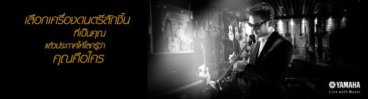 Yamaha Live with Music - เลือกเครื่องดนตรีสักชิ้นที่เป็นคุณ  แล้วประกาศให้โลกรู้ว่า...คุณคือใคร