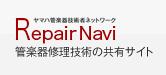 Repair Navi