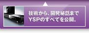 ヤマハ独自のサラウンド技術 YSPのすべて