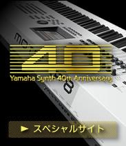 ヤマハシンセ 40th Anniversary