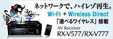 ネットワークで、ハイレゾ再生。新<RX-V>スペシャルサイト