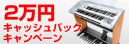 エレクトーンSTAGEAmini2万円キャッシュバックキャンペーン