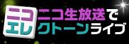 ニコニコ生放送でエレクトーンライブ