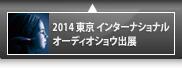 2014東京 インターナショナルオーセィオショウ
