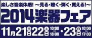 2014楽器フェアロゴ