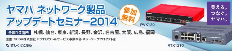 ヤマハ ネットワーク製品アップデートセミナー2014