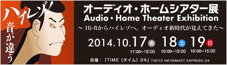 オーディオ・ホームシアター展2014