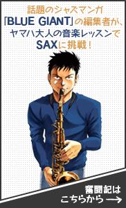 話題のジャズマンガ「BLUE GIANT」の編集者が、ヤマハ大人の音楽レッスンでSAXに挑戦!