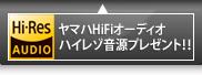 ヤマハHiFiオーディオハイレゾ音源プレゼントキャンペーン