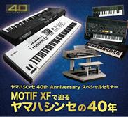 ヤマハシンセ 40th Anniversary スペシャルセミナー~MOTIF XFで辿るヤマハシンセの40年