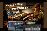 プレミアムセミナー「Cubase × MOXF 音楽制作を加速する! シンセ音楽制作セミナー」