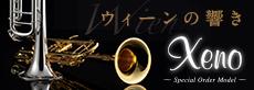ウィーンの響き Xeno ~Special Order Model~