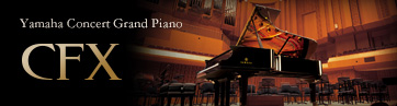 ヤマハコンサートグランドピアノ「CFX」