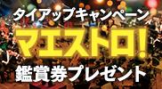 映画 マエストロ!×ヤマハタイアップキャンペーン