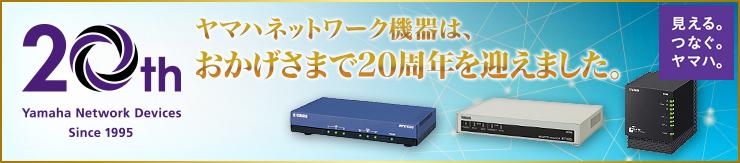 ヤマハネットワーク機器は、おかげさまで20週年を迎えました。