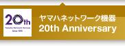 ヤマハネットワーク機器 20th Anniversary
