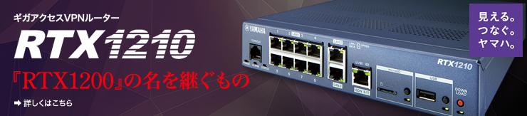 ギガアクセスVPNルーターRTX1210