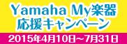 yamaha My楽器応援キャンペーン