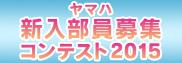新入部員募集コンテスト2015