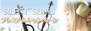 弦楽器キャンペーンバナー