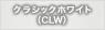 クラシックホワイト(CLW)