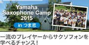 Yamaha Saxophone Camp 2015 in つま恋
