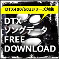 DTXソングFREEDOWNLOADキャンペーン