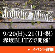 Acoustic Mind 2015 9/20(日)、21(月・祝)赤坂BLITZで開催!