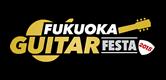 福岡ギターフェスタ