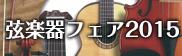 弦楽器フェア2015