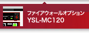 ファイアウォールFWX120用セキュリティーライセンス ファイアウォールオプション YSL-MC120