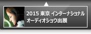 2015東京インターナショナルオーディオショウ