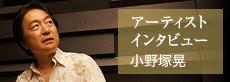 小野塚 plays トランスアコースティックピアノ