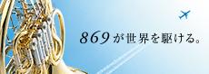 869が世界を駆ける。