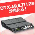 DTX drums バンドジャーナル読者プレゼントキャンペーン