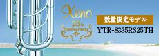 Xeno YTR-8335RS25TH(Xenoトランペット25周年記念モデル)