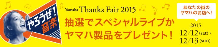 Yamaha Thanks Fair 2015 抽選でスペシャルライブかヤマハ製品をプレゼント!