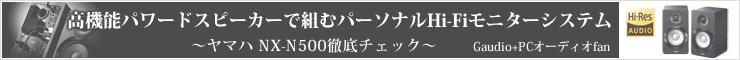 NX-N500製品記事 Gaudio PC audio fan